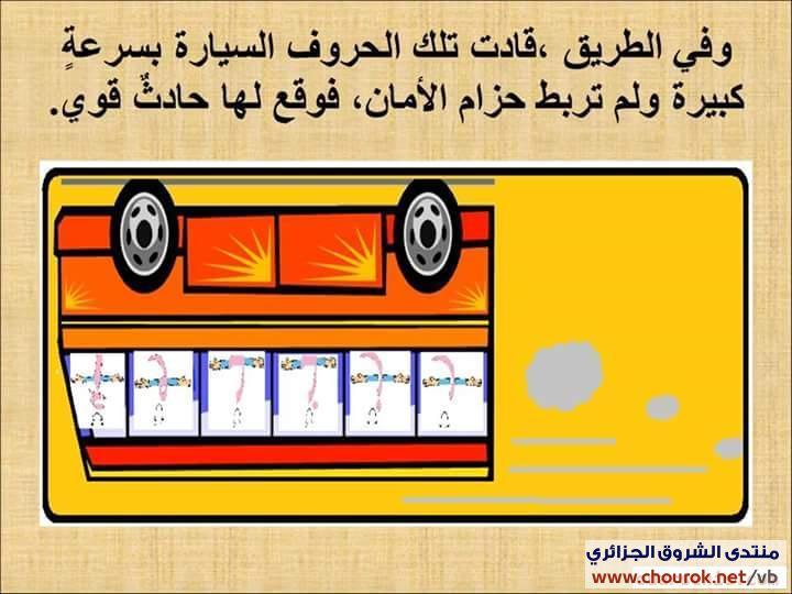 حادثة الحروف الهجائية chourok.net144369729