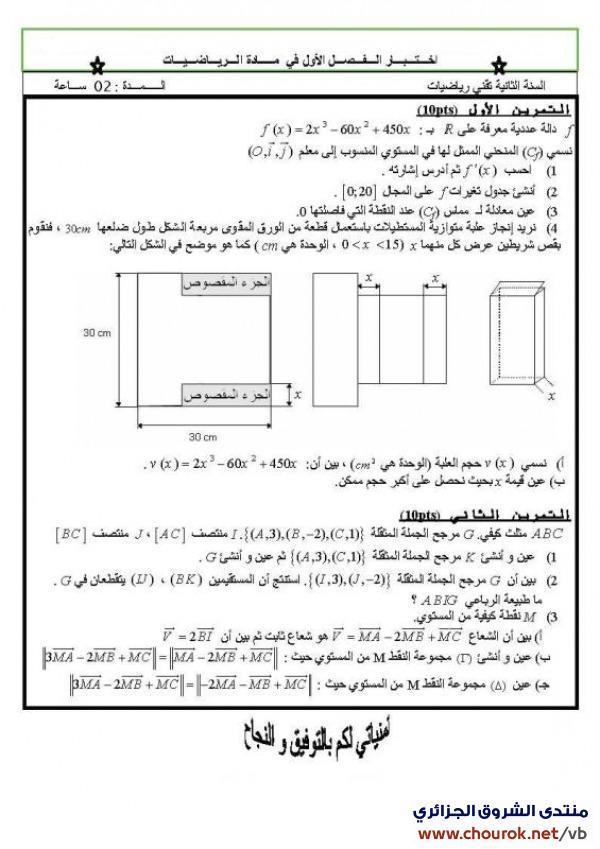 اختبار الفصل الاول في مادة الرياضيات للسنة الثانية ثانوي شعبة تقني رياضي نموذج 3 chourok.net144698288