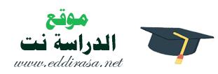 Eddirasa: موقع الدراسة نت | الموقع الأول للدراسة في الجزائر